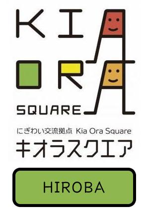 キオラスクエア広場 ~三原駅前キオラスクエア広場情報サイト~